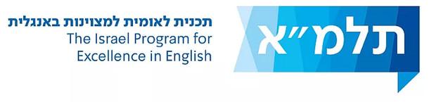 TALMA: The Israel Program For Excellence In English. Amizur Nachshoni