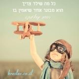 דברים שבלב ❤