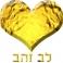 לב הזהב זהב הלב