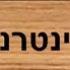 Golan Galit